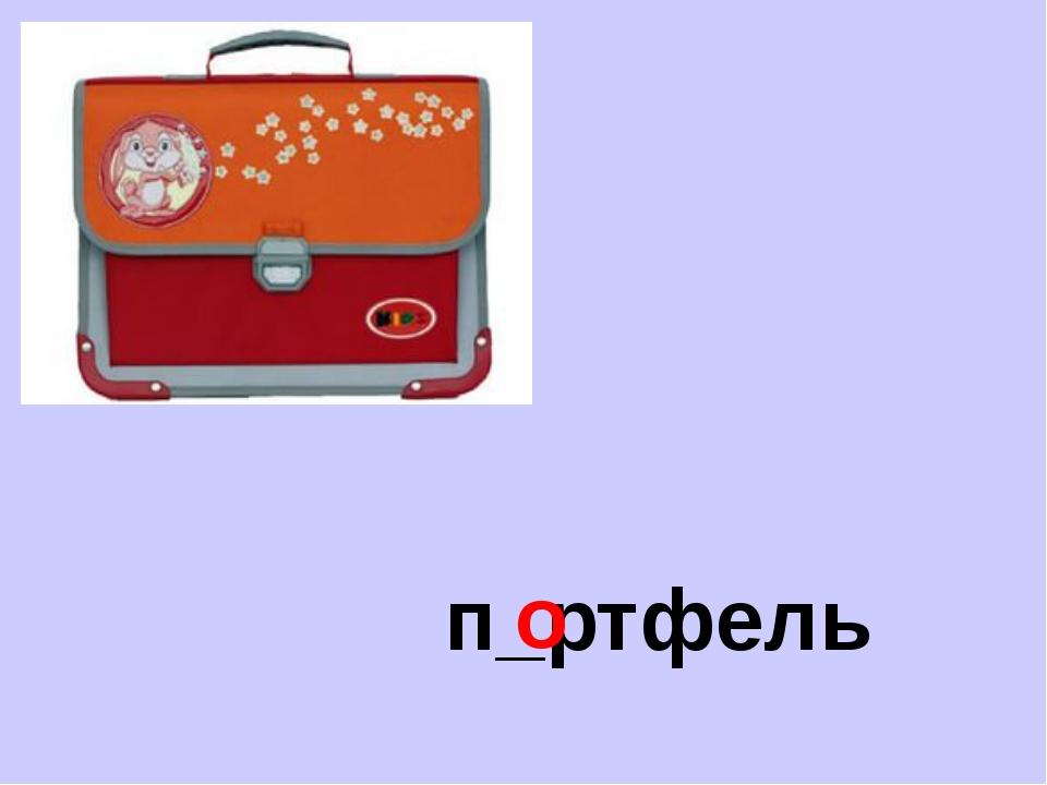 п_ртфель о