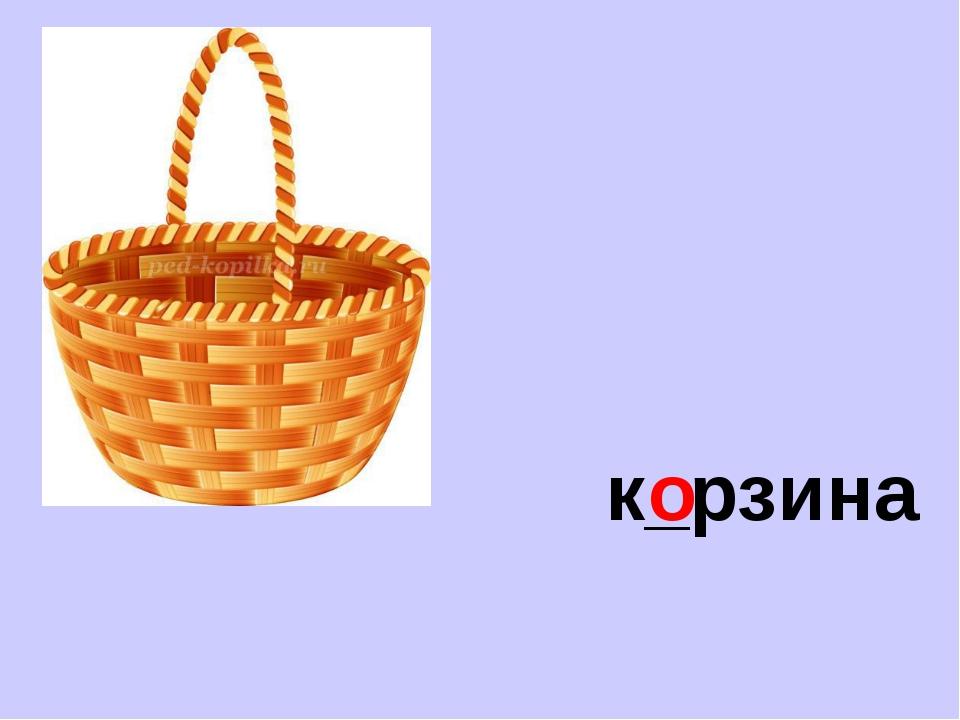 к_рзина о