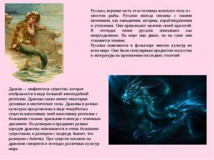 Русалка, верхняя часть тела человека женского пола и с хвостом рыбы. Русалки