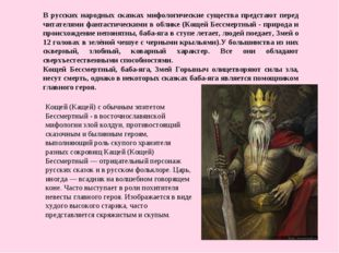 В русских народных сказках мифологические существа предстают перед читателями