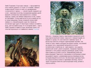 Змей (Горыныч). В русских сказках — представитель злого начала, дракон с 6, 9