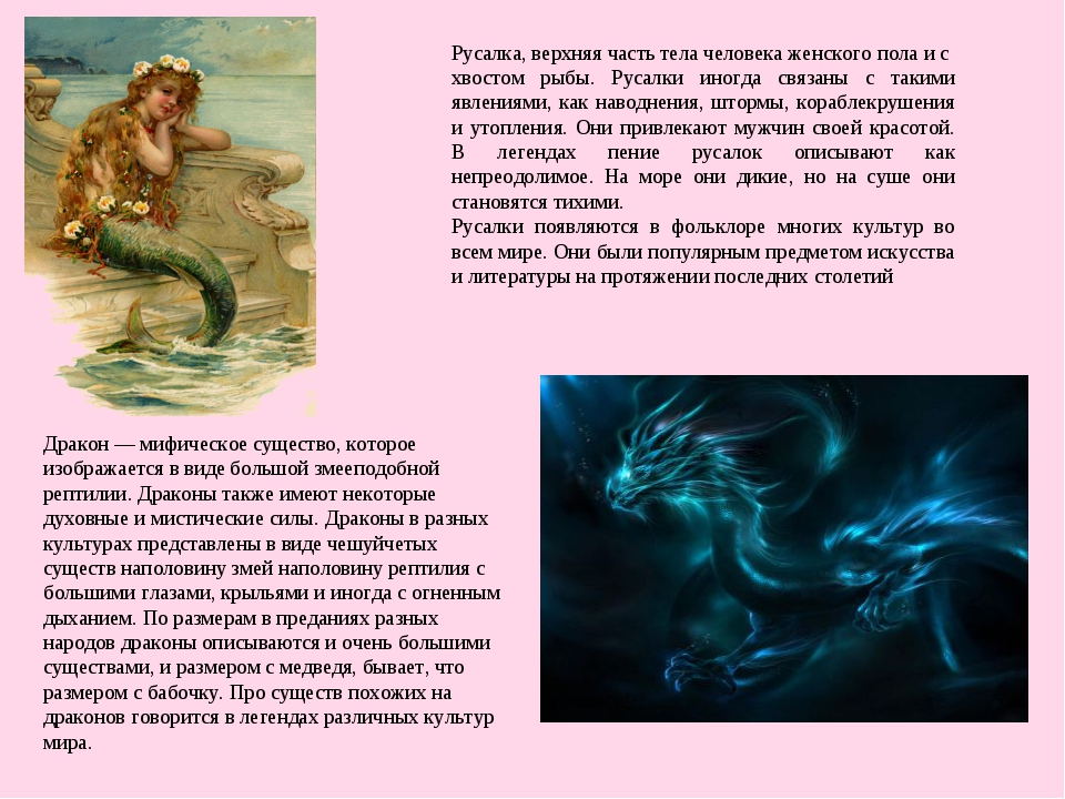 Русалка, верхняя часть тела человека женского пола и с хвостом рыбы. Русалки...