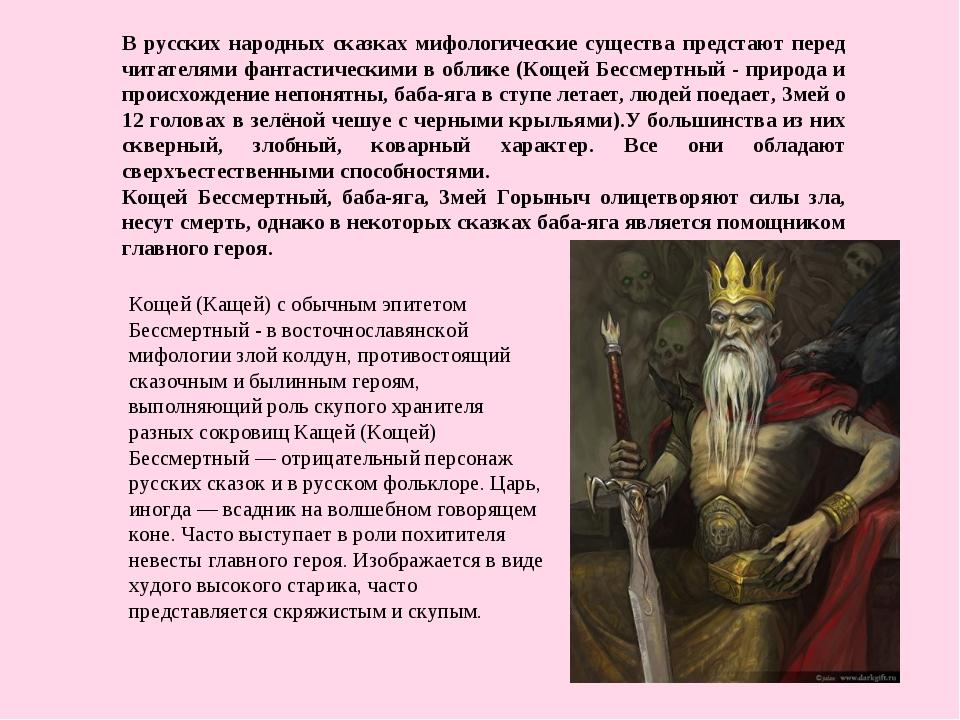 В русских народных сказках мифологические существа предстают перед читателями...