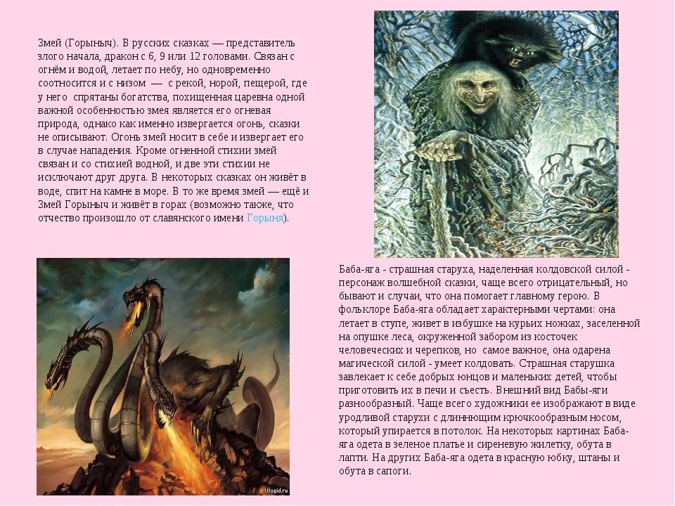 Змей (Горыныч). В русских сказках — представитель злого начала, дракон с 6, 9...