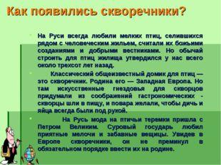 Как появились скворечники? На Руси всегда любили мелких птиц, селившихся рядо
