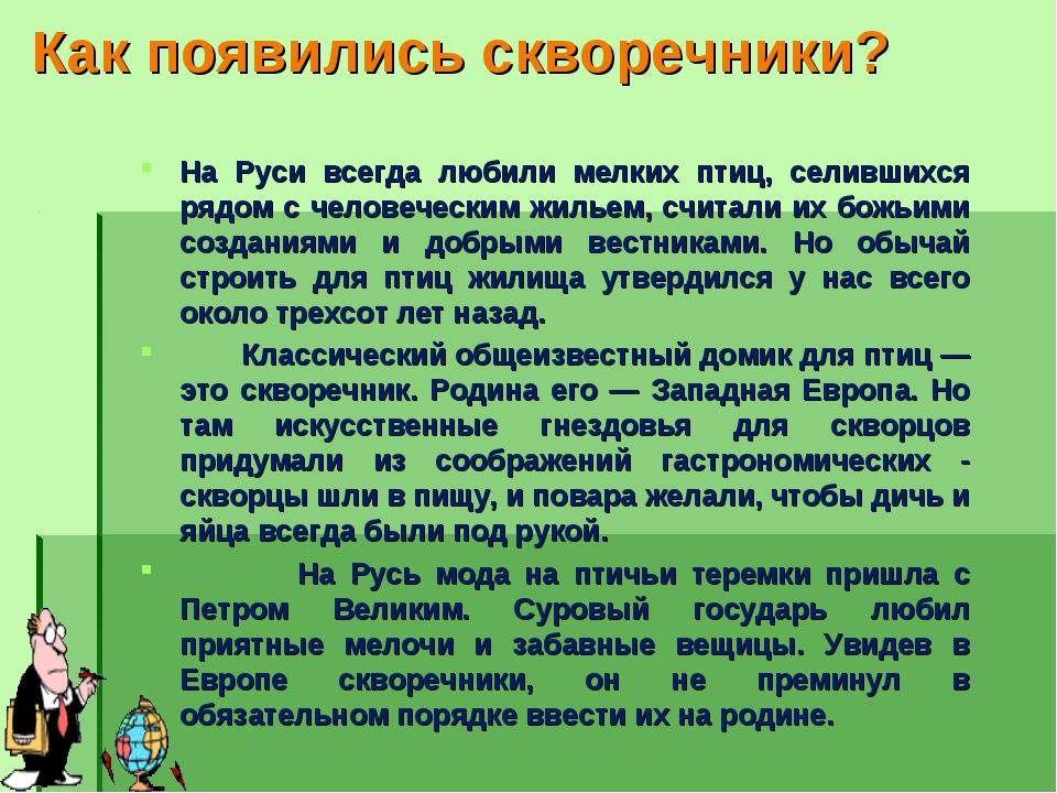 Как появились скворечники? На Руси всегда любили мелких птиц, селившихся рядо...