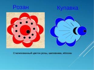 Розан Купавка Стилизованный цветок розы, шиповника, яблони.