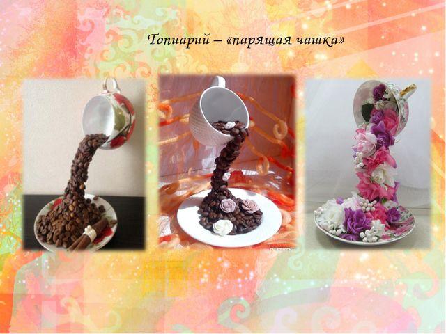 Топиарий – «парящая чашка»