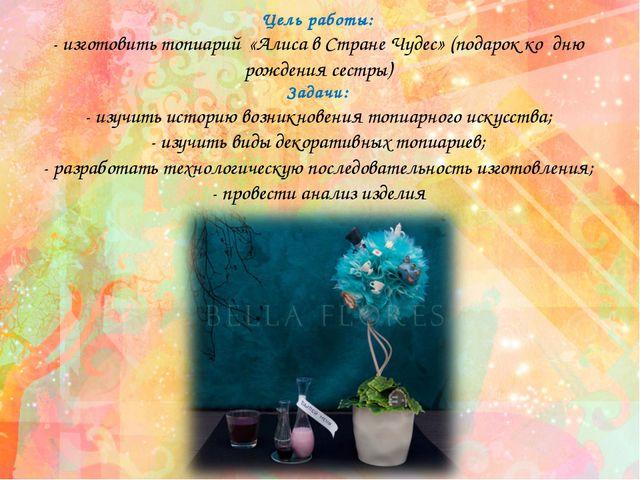 Цель работы: - изготовить топиарий «Алиса в Стране Чудес» (подарок ко дню р...