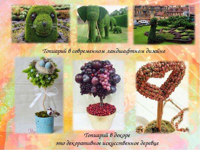 Топиарий в современном ландшафтном дизайне Топиарий в декоре это декоративное...