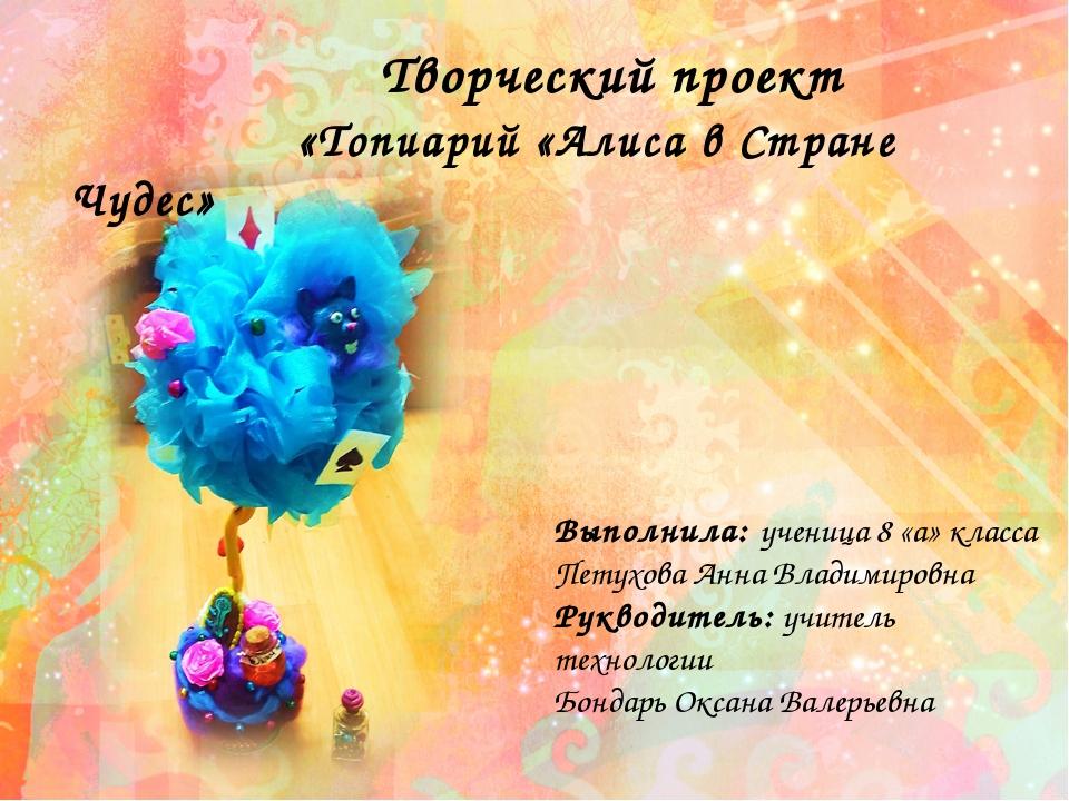 Выполнила: ученица 8 «а» класса Петухова Анна Владимировна Рукводитель: учите...