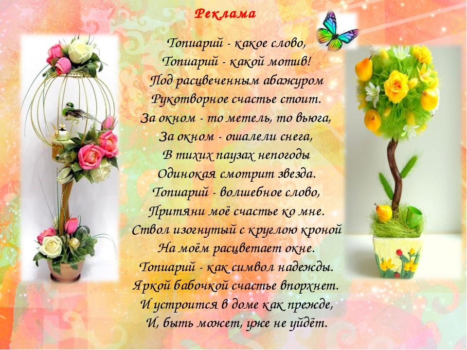 Топиарий - какое слово, Топиарий - какой мотив! Под расцвеченным абажуром Рук...