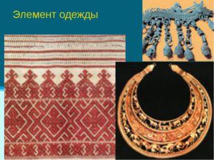 Элемент одежды