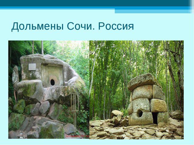 Дольмены Сочи. Россия