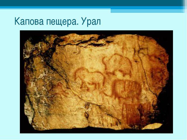 Капова пещера. Урал