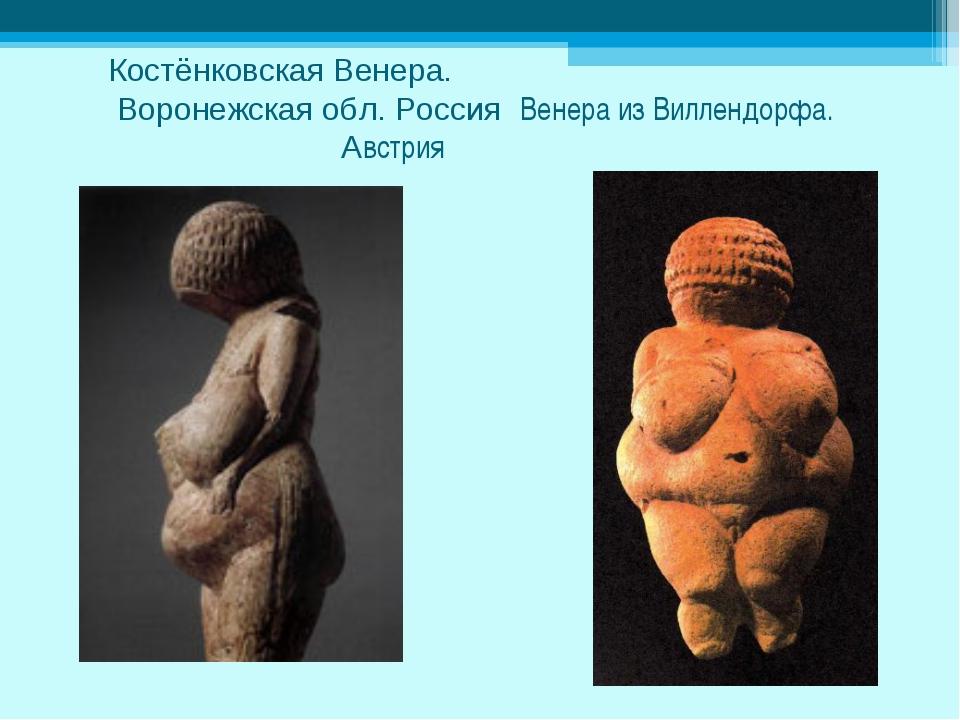 Костёнковская Венера. Воронежская обл. Россия Венера из Виллендорфа. Австрия