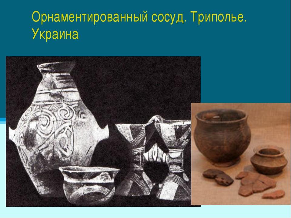 Орнаментированный сосуд. Триполье. Украина