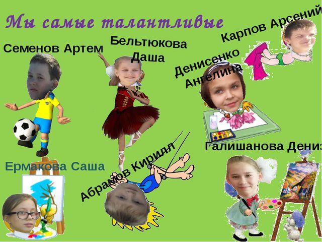 Мы самые талантливые Карпов Арсений Ермакова Саша Абрамов Кирилл Семенов Арт...