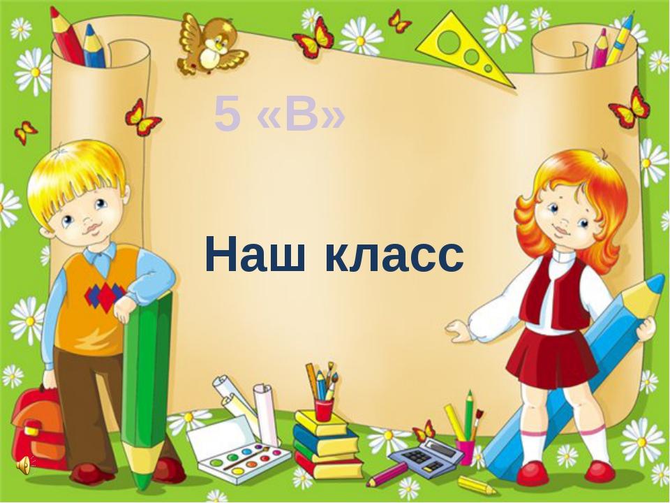 5 «В» Наш класс