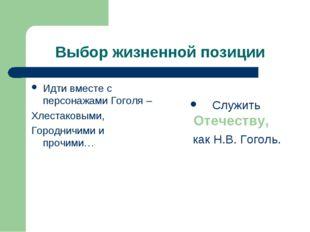 Выбор жизненной позиции Идти вместе с персонажами Гоголя – Хлестаковыми, Горо