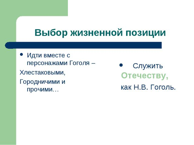 Выбор жизненной позиции Идти вместе с персонажами Гоголя – Хлестаковыми, Горо...