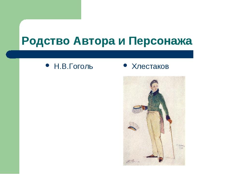 Родство Автора и Персонажа Н.В.Гоголь Хлестаков