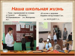 Наша школьная жизнь – Урок- соревнование по чтению в 3 классе «Встреча с М.Пр