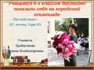 Учащиеся 4-х классов достойно показали себя на городской олимпиаде Русский яз