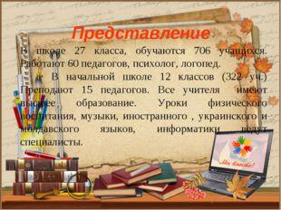 Представление В школе 27 класса, обучаются 706 учащихся. Работают 60 педагого