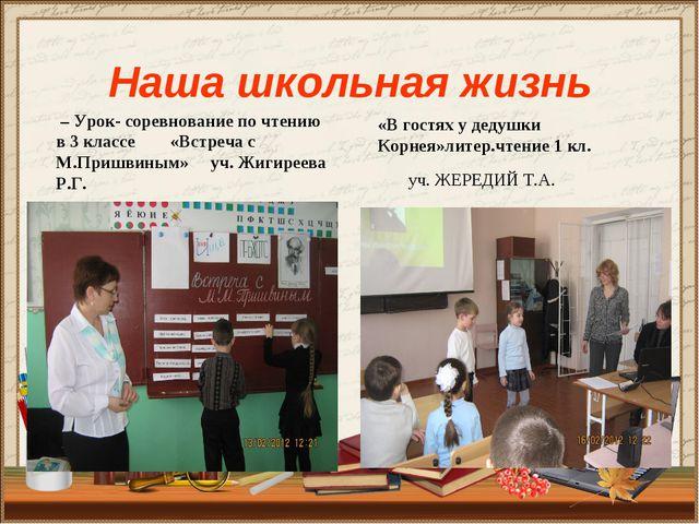 Наша школьная жизнь – Урок- соревнование по чтению в 3 классе «Встреча с М.Пр...