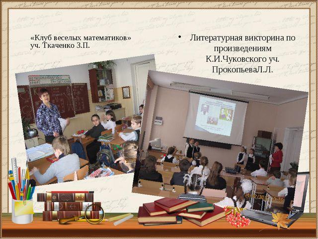 «Клуб веселых математиков» уч. Ткаченко З.П. Литературная викторина по произв...