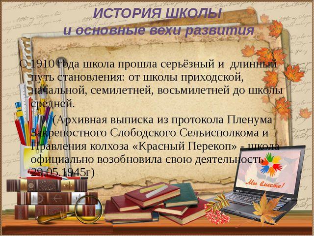 ИСТОРИЯ ШКОЛЫ и основные вехи развития С 1910 года школа прошла серьёзный и д...