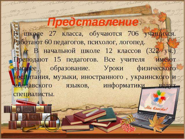 Представление В школе 27 класса, обучаются 706 учащихся. Работают 60 педагого...