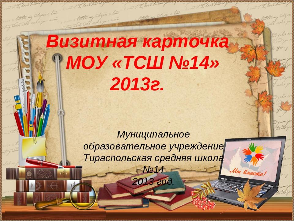 Муниципальное образовательное учреждение Тираспольская средняя школа №14 201...