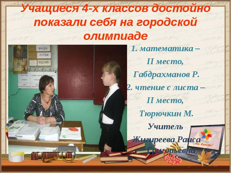 Учащиеся 4-х классов достойно показали себя на городской олимпиаде 1. математ...