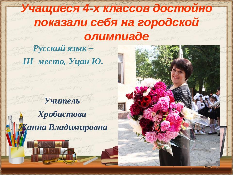Учащиеся 4-х классов достойно показали себя на городской олимпиаде Русский яз...