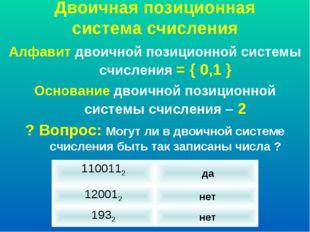 Двоичная позиционная система счисления Алфавит двоичной позиционной системы с
