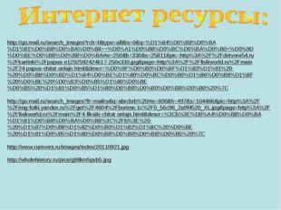http://go.mail.ru/search_images?rch=l&type=all&is=0&q=%D1%84%D0%B8%D0%BA%D1%8