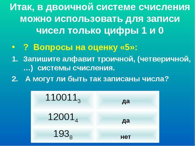 Итак, в двоичной системе счисления можно использовать для записи чисел только...