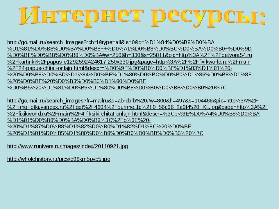 http://go.mail.ru/search_images?rch=l&type=all&is=0&q=%D1%84%D0%B8%D0%BA%D1%8...