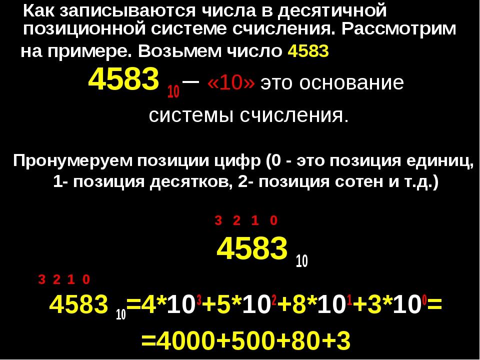 Как записываются числа в десятичной позиционной системе счисления. Рассмотри...
