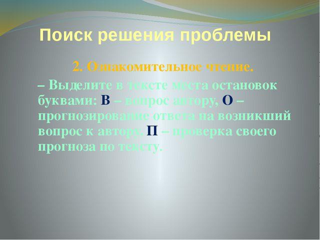 Поиск решения проблемы 2. Ознакомительное чтение. – Выделите в тексте места о...