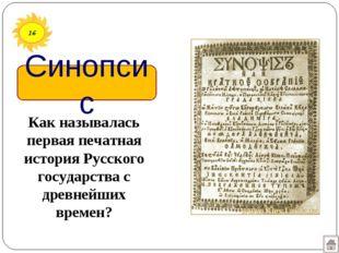 16 Синопсис Как называлась первая печатная история Русского государства с дре