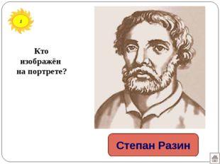 1 Кто изображён на портрете? Степан Разин