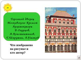 28 Теремной дворец Московского Кремля Архитекторы Б.Огурцов, А.Константинов,