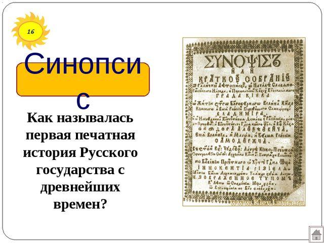 16 Синопсис Как называлась первая печатная история Русского государства с дре...