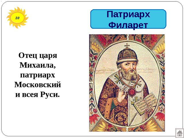 20 Отец царя Михаила, патриарх Московский и всея Руси. Патриарх Филарет