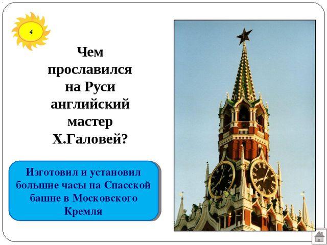 Изготовил и установил большие часы на Спасской башне в Московского Кремля 4 Ч...