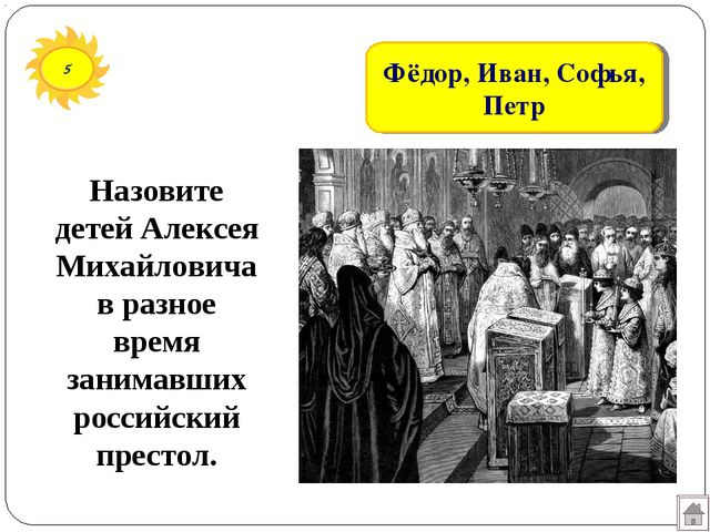 5 Фёдор, Иван, Софья, Петр Назовите детей Алексея Михайловичав разное время з...