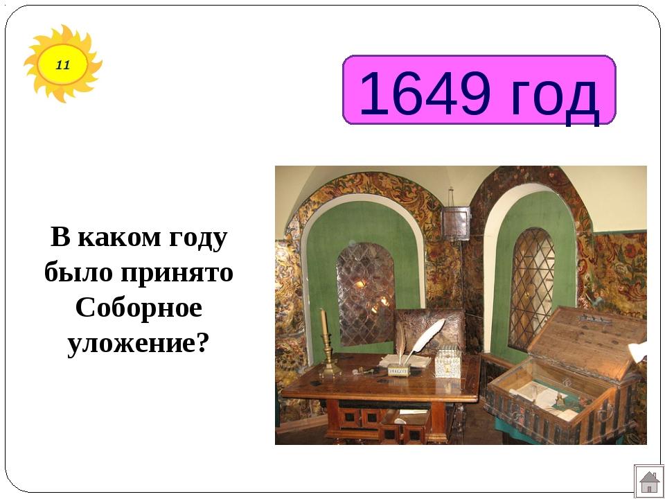 11 1649 год В каком году было принято Соборное уложение?